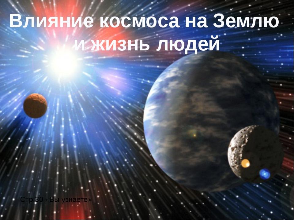Влияние космоса на Землю и жизнь людей Стр.30 «Вы узнаете»