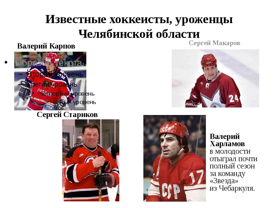 Известные хоккеисты, уроженцы Челябинской области Валерий Карпов Сергей Макар...