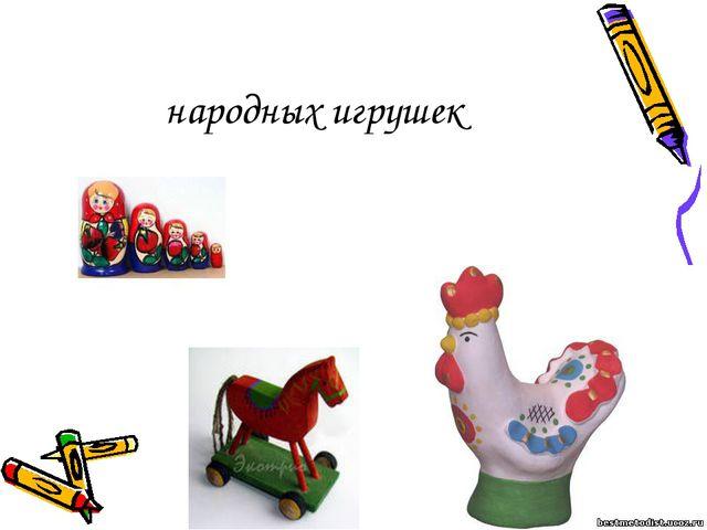 народных игрушек