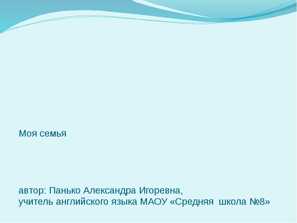 Моя семья автор: Панько Александра Игоревна, учитель английского языка МАОУ...