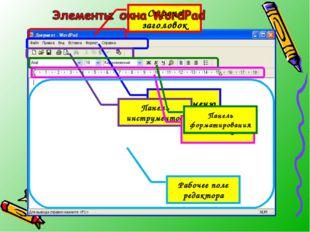 Строка заголовок Строка меню Панель инструментов Линейка Панель форматировани