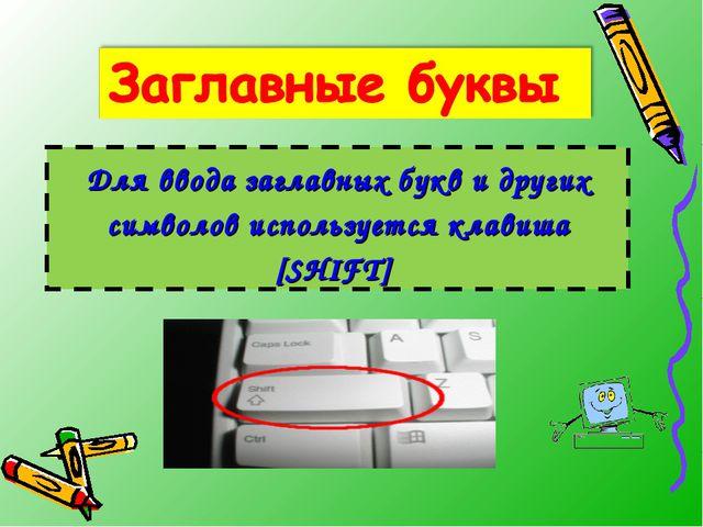 Для ввода заглавных букв и других символов используется клавиша [SHIFT]