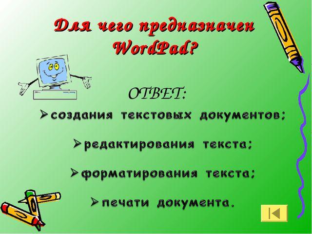 Для чего предназначен WordPad? ОТВЕТ: