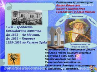 Памятники Архитектуры: Башня Бегим ана Башня Сараман Коса Гульбаршин и Алып-М
