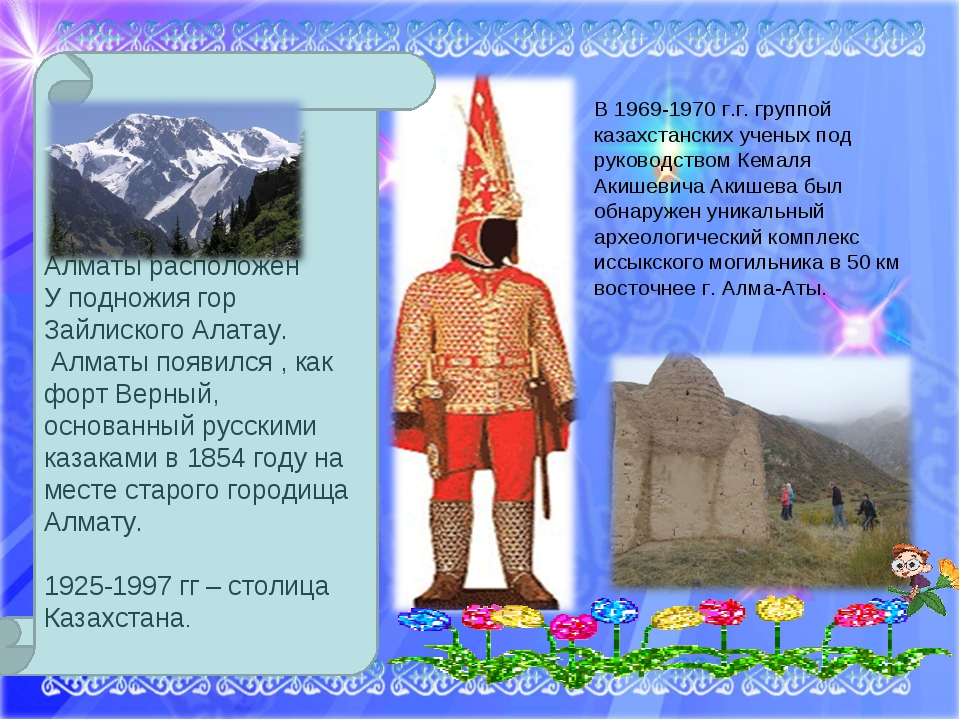Алматы расположен У подножия гор Зайлиского Алатау. Алматы появился , как фо...
