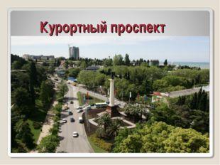 Курортный проспект