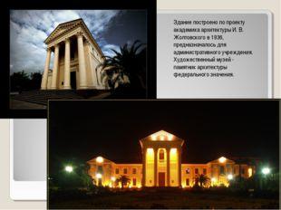 Здание построено по проекту академика архитектуры И. В. Жолтовского в 1936, п