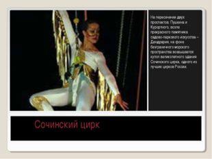 Сочинский цирк На пересечении двух проспектов: Пушкина и Курортного, возле п