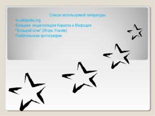 Список используемой литературы: ru.wikipedia.org Большая энциклопедия Кирилла