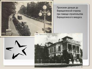 Проложен дальше до Верещагинской стороны при помощи строительства Верещагинск