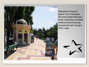 Официально открыта 2 апреля 1913 и посвящена 300-летию Дома Романовых. Аллея