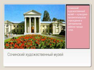Сочинский художественный музей Сочинский художественный музей — культурно-пр