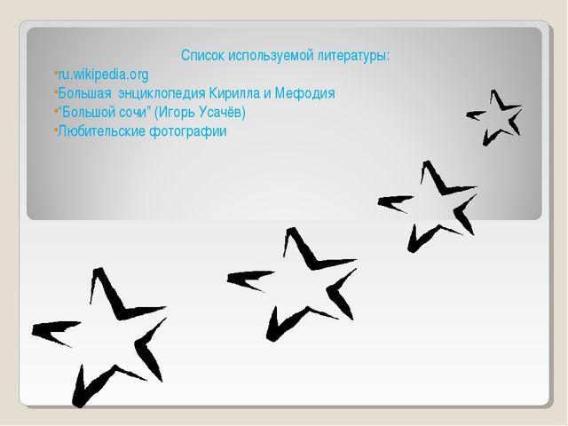 Список используемой литературы: ru.wikipedia.org Большая энциклопедия Кирилла...