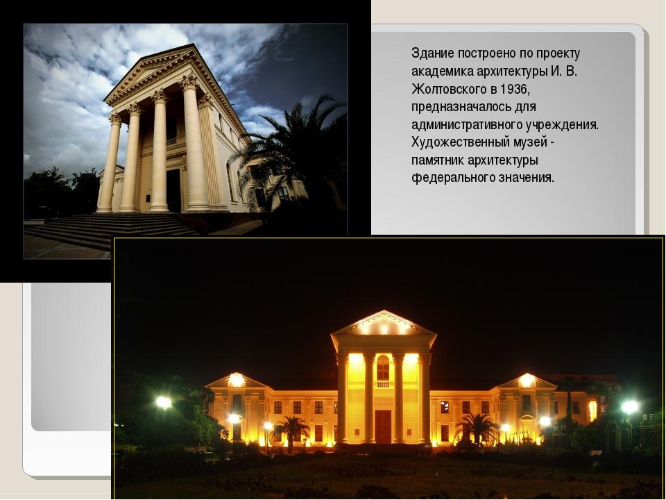 Здание построено по проекту академика архитектуры И. В. Жолтовского в 1936, п...