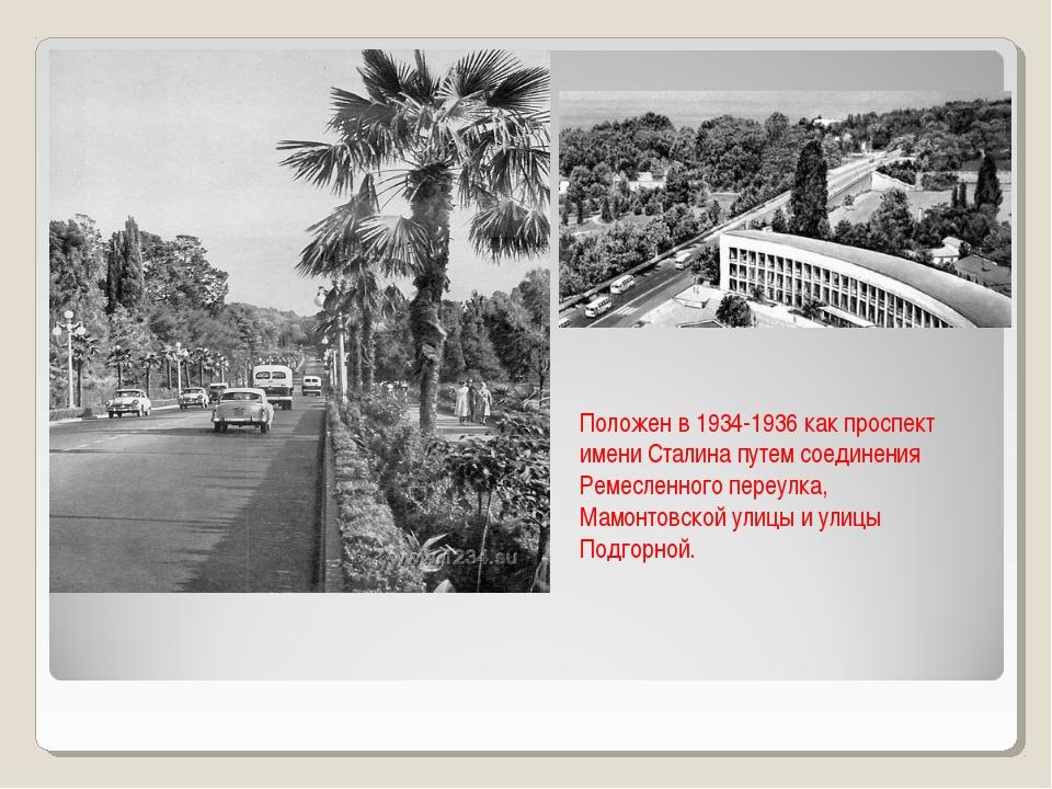 Положен в 1934-1936 как проспект имени Сталина путем соединения Ремесленного...