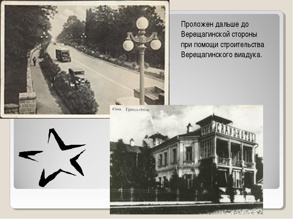 Проложен дальше до Верещагинской стороны при помощи строительства Верещагинск...