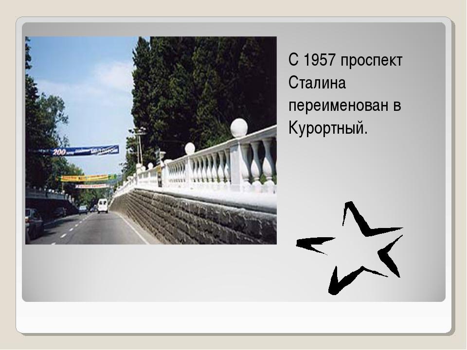 С 1957 проспект Сталина переименован в Курортный.