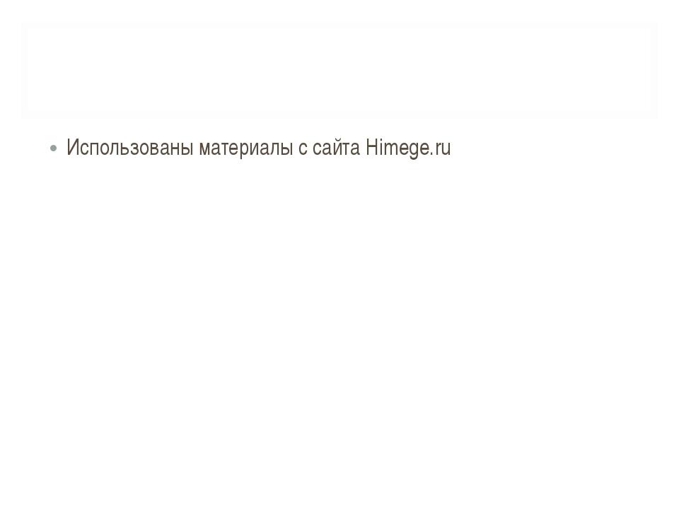Использованы материалы с сайта Himege.ru