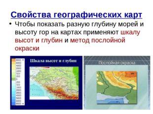Свойства географических карт Чтобы показать разную глубину морей и высоту гор