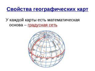 Свойства географических карт У каждой карты есть математическая основа – град