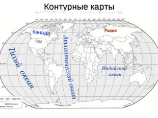 Контурные карты Россия США Канада