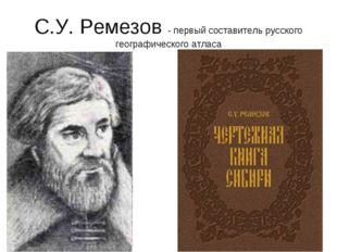 С.У. Ремезов - первый составитель русского географического атласа