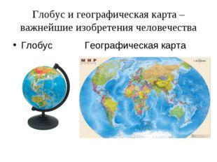 Глобус и географическая карта – важнейшие изобретения человечества Глобус Гео