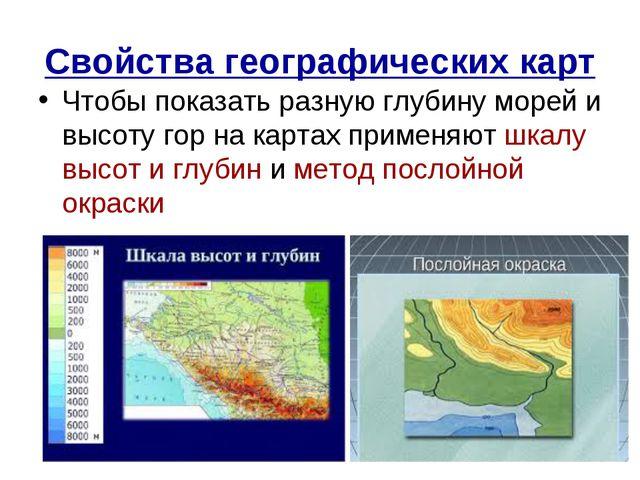 Свойства географических карт Чтобы показать разную глубину морей и высоту гор...