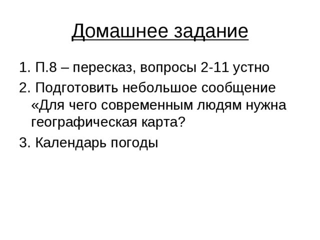 Домашнее задание 1. П.8 – пересказ, вопросы 2-11 устно 2. Подготовить небольш...
