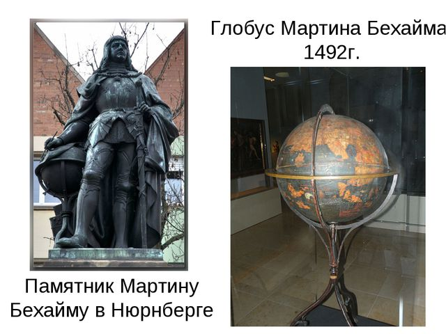 Глобус Мартина Бехайма 1492г. Памятник Мартину Бехайму в Нюрнберге