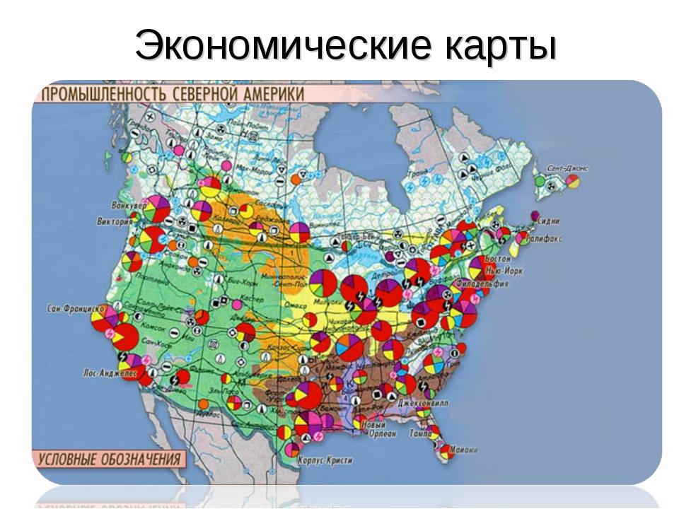 Экономические карты