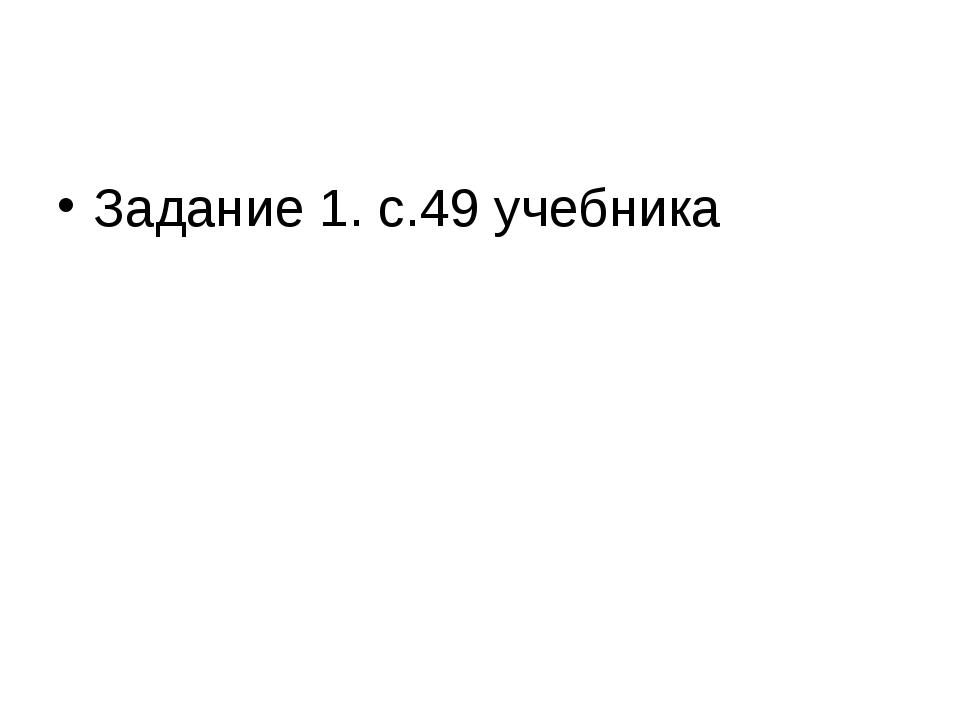 Задание 1. с.49 учебника