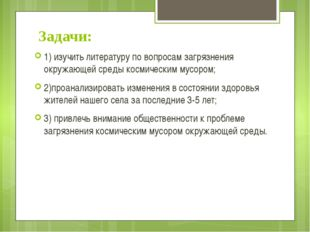 Задачи: 1) изучить литературу по вопросам загрязнения окружающей среды космич