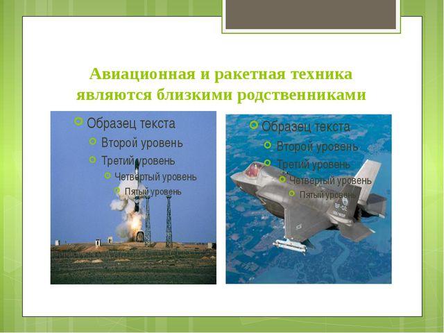 Авиационная и ракетная техника являются близкими родственниками