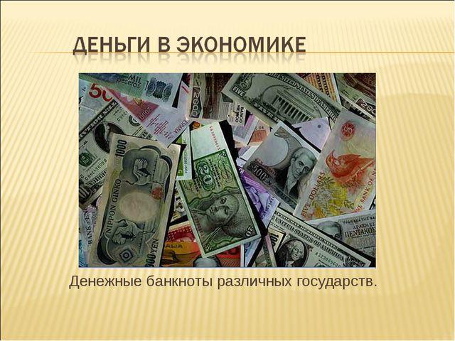 Денежные банкноты различных государств.