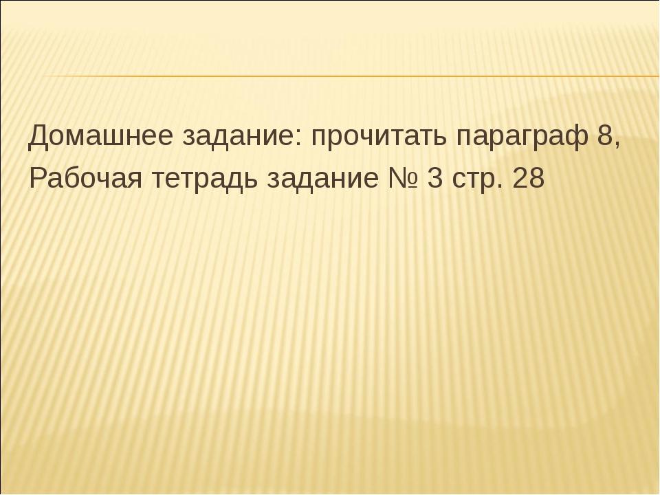 Домашнее задание: прочитать параграф 8, Рабочая тетрадь задание № 3 стр. 28