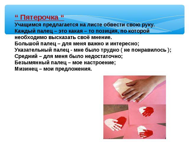 """"""" Пятерочка """" Учащимся предлагается на листе обвести свою руку. Каждый палец..."""