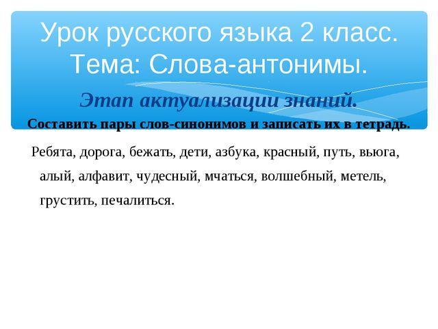 Этап актуализации знаний. Составить пары слов-синонимов и записать их в тетра...