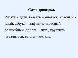 Добрый – злой, Трусливый – смелый, Толстый – тонкий, Чёрный – белый, Вверх –