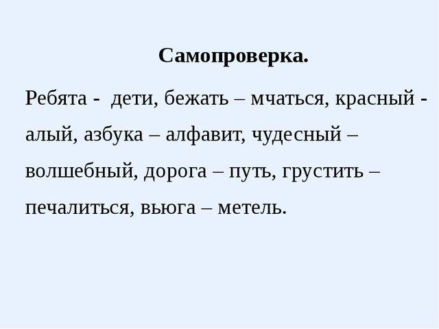 Добрый – злой, Трусливый – смелый, Толстый – тонкий, Чёрный – белый, Вверх –...