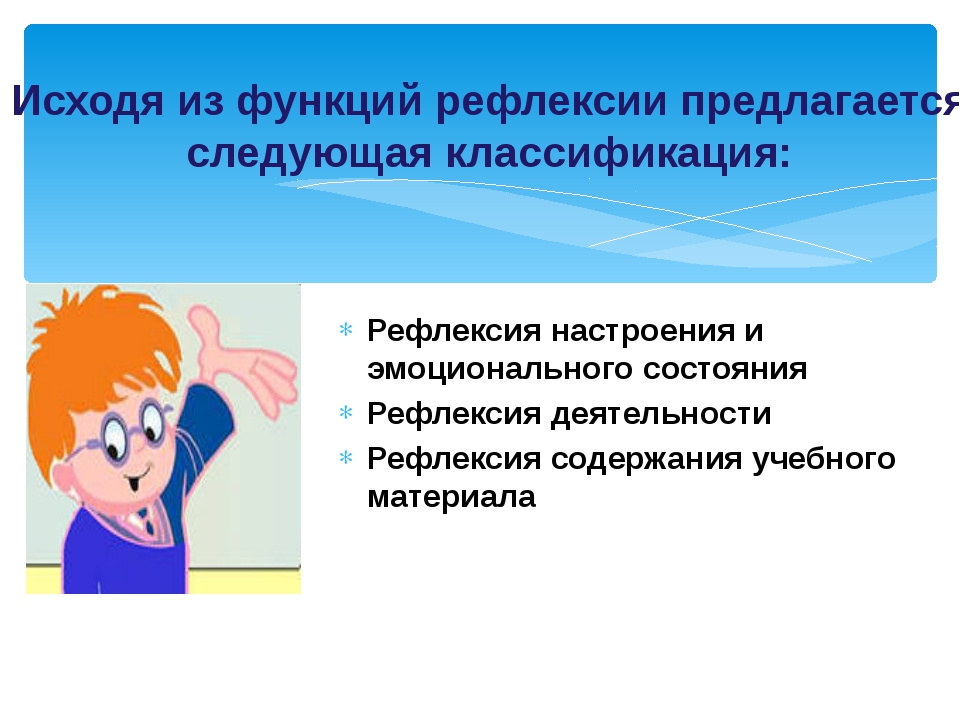 Самостоятельность.Не учитель отвечает за ученика, а ученик, анализируя, осоз...