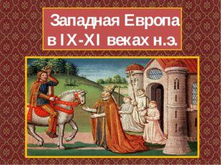 Западная Европа в IX-XI веках н.э.