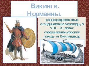 Викинги. Норманны. раннесредневековые скандинавские мореходы, в VIII—XI века