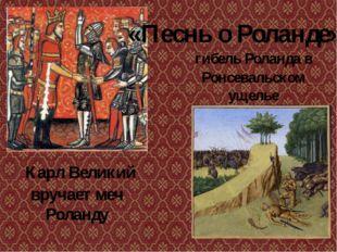 «Песнь о Роланде» Карл Великий вручает меч Роланду гибель Роланда в Ронсевал