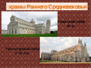 храмы Раннего Средневековья Уинчестерский собор II-XI в.в. Пизанский собор X
