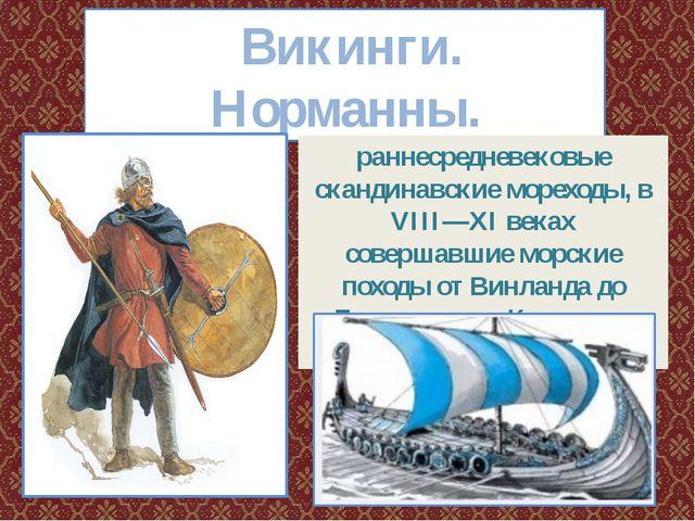 Викинги. Норманны. раннесредневековые скандинавские мореходы, в VIII—XI века...