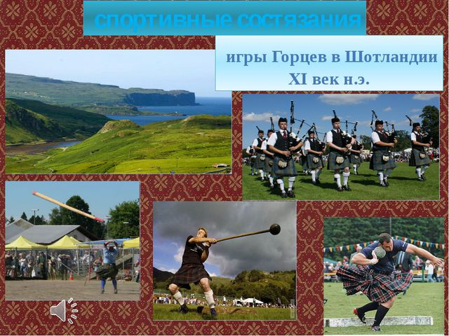 спортивные состязания игры Горцев в Шотландии XI век н.э.