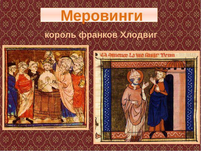 король франков Хлодвиг Меровинги