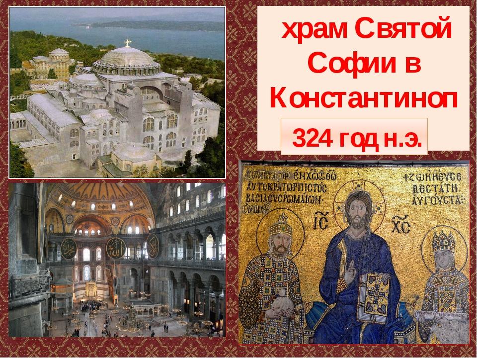 храм Святой Софии в Константинополе 324 год н.э.