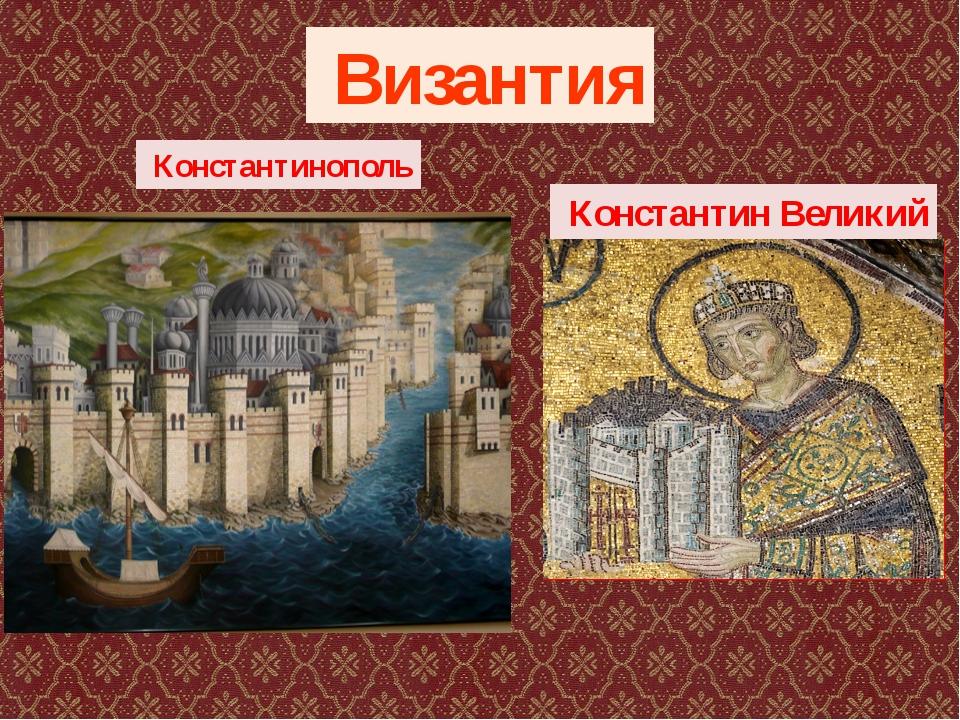 Византия Константинополь Константин Великий